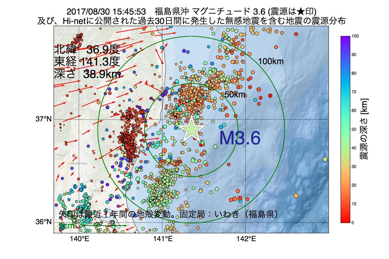 地震震源マップ:2017年08月30日 15時45分 福島県沖でM3.6の地震