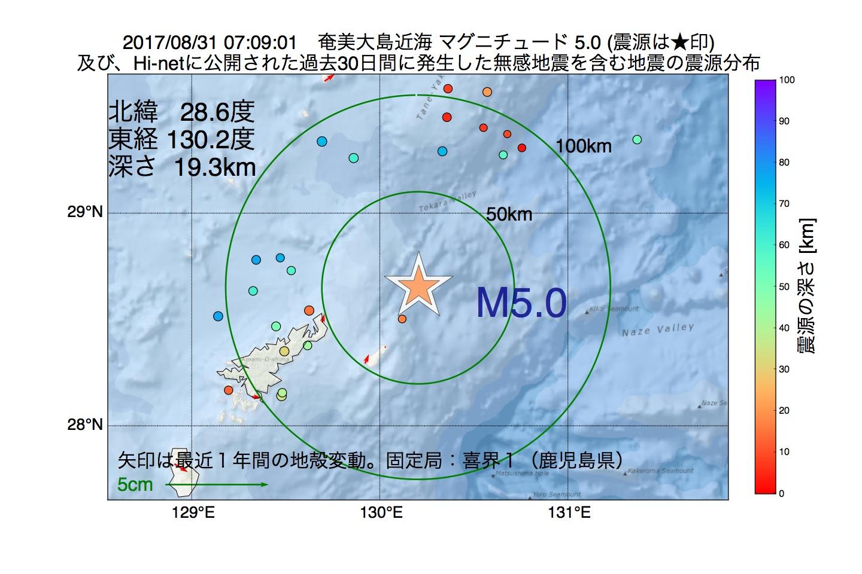 地震震源マップ:2017年08月31日 07時09分 奄美大島近海でM5.0の地震