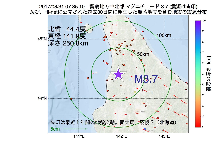 地震震源マップ:2017年08月31日 07時35分 留萌地方中北部でM3.7の地震