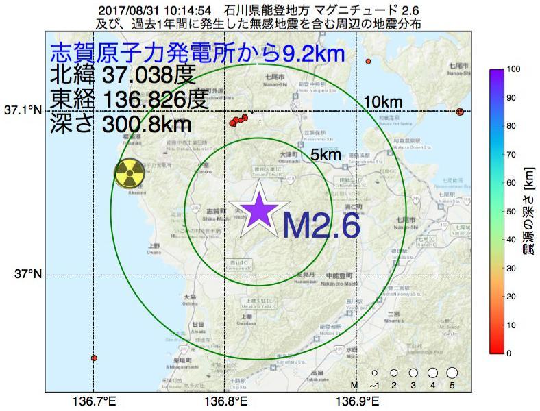 地震震源マップ:志賀原子力発電所から9.2km地点でM2.6の地震が発生しました