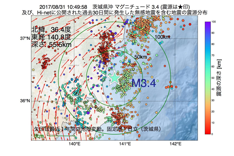 地震震源マップ:2017年08月31日 10時49分 茨城県沖でM3.4の地震