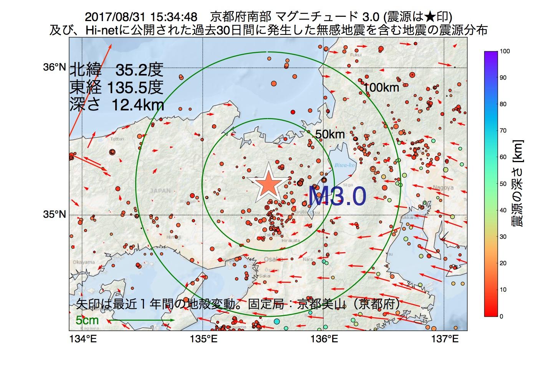 地震震源マップ:2017年08月31日 15時34分 京都府南部でM3.0の地震