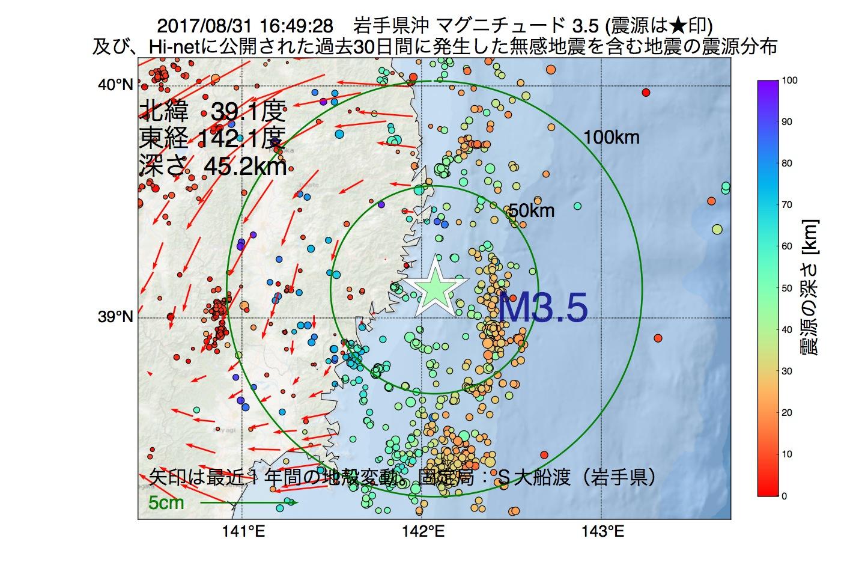 地震震源マップ:2017年08月31日 16時49分 岩手県沖でM3.5の地震