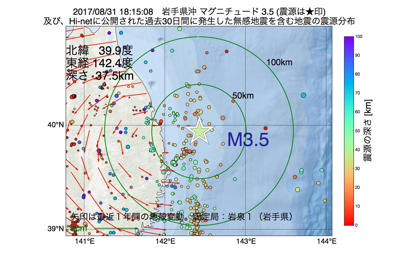地震震源マップ:2017年08月31日 18時15分 岩手県沖でM3.5の地震