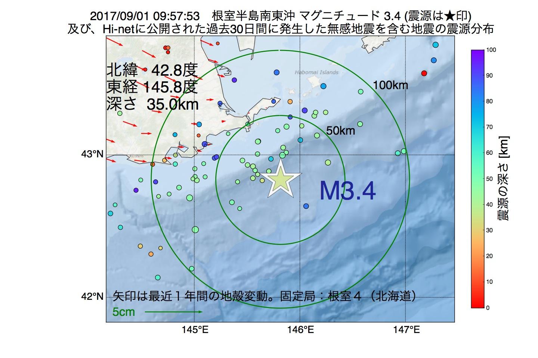 地震震源マップ:2017年09月01日 09時57分 根室半島南東沖でM3.4の地震