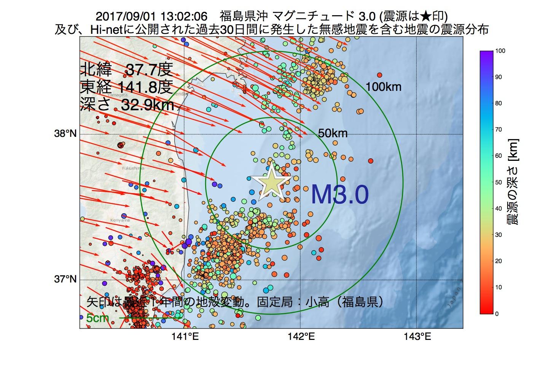 地震震源マップ:2017年09月01日 13時02分 福島県沖でM3.0の地震