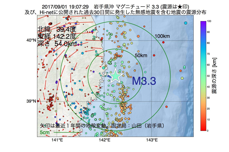 地震震源マップ:2017年09月01日 19時07分 岩手県沖でM3.3の地震