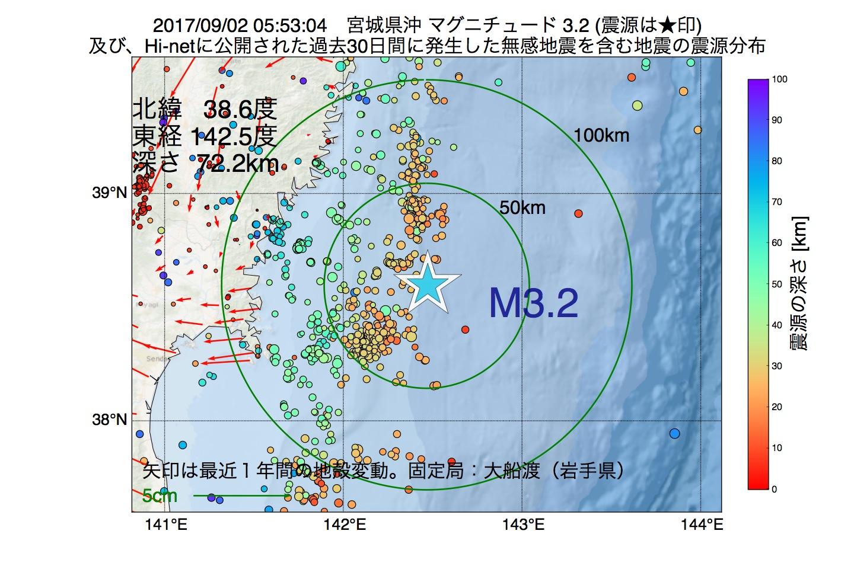 地震震源マップ:2017年09月02日 05時53分 宮城県沖でM3.2の地震