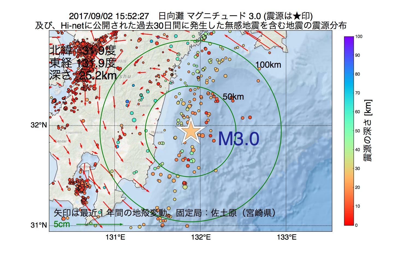 地震震源マップ:2017年09月02日 15時52分 日向灘でM3.0の地震