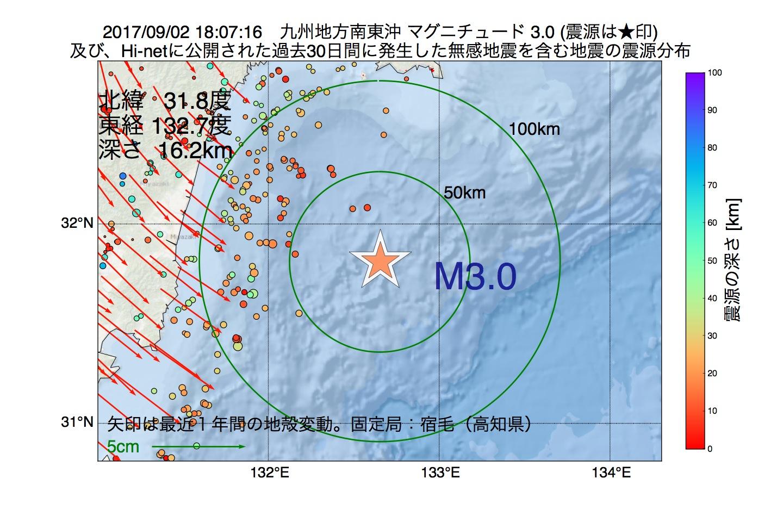 地震震源マップ:2017年09月02日 18時07分 九州地方南東沖でM3.0の地震