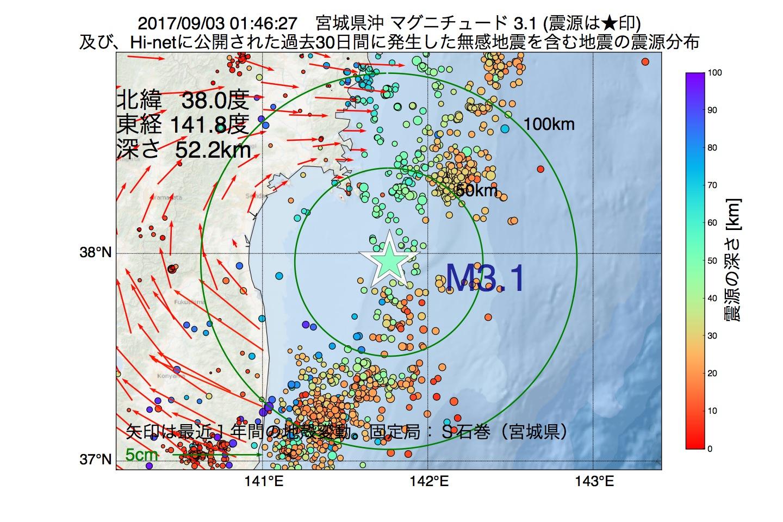 地震震源マップ:2017年09月03日 01時46分 宮城県沖でM3.1の地震