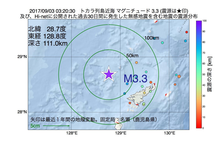 地震震源マップ:2017年09月03日 03時20分 トカラ列島近海でM3.3の地震