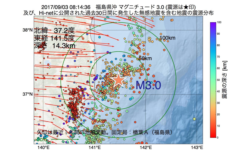地震震源マップ:2017年09月03日 08時14分 福島県沖でM3.0の地震
