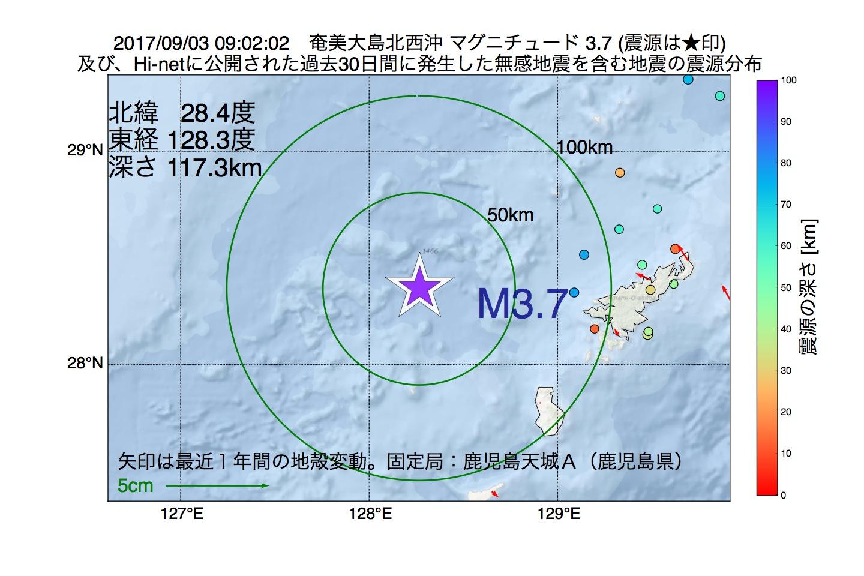 地震震源マップ:2017年09月03日 09時02分 奄美大島北西沖でM3.7の地震
