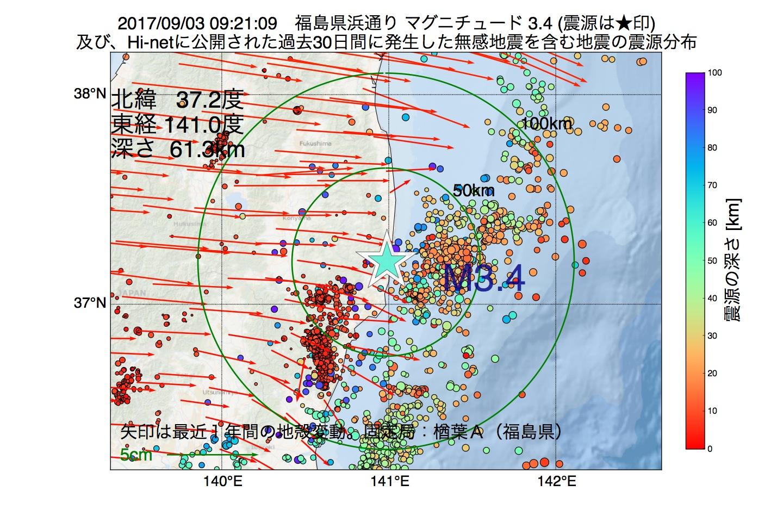 地震震源マップ:2017年09月03日 09時21分 福島県浜通りでM3.4の地震