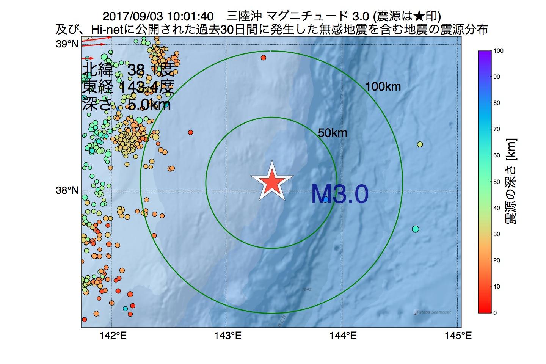 地震震源マップ:2017年09月03日 10時01分 三陸沖でM3.0の地震