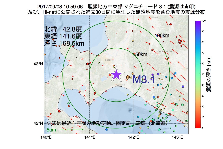 地震震源マップ:2017年09月03日 10時59分 胆振地方中東部でM3.1の地震