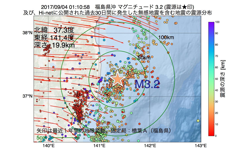 地震震源マップ:2017年09月04日 01時10分 福島県沖でM3.2の地震
