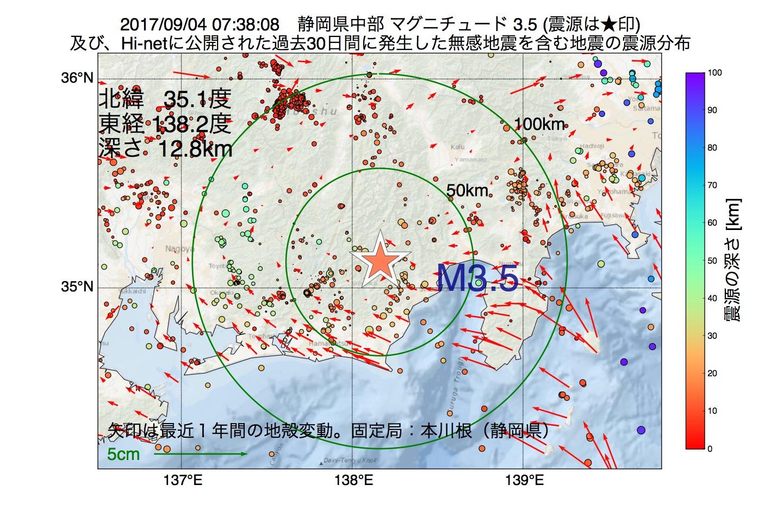 地震震源マップ:2017年09月04日 07時38分 静岡県中部でM3.5の地震