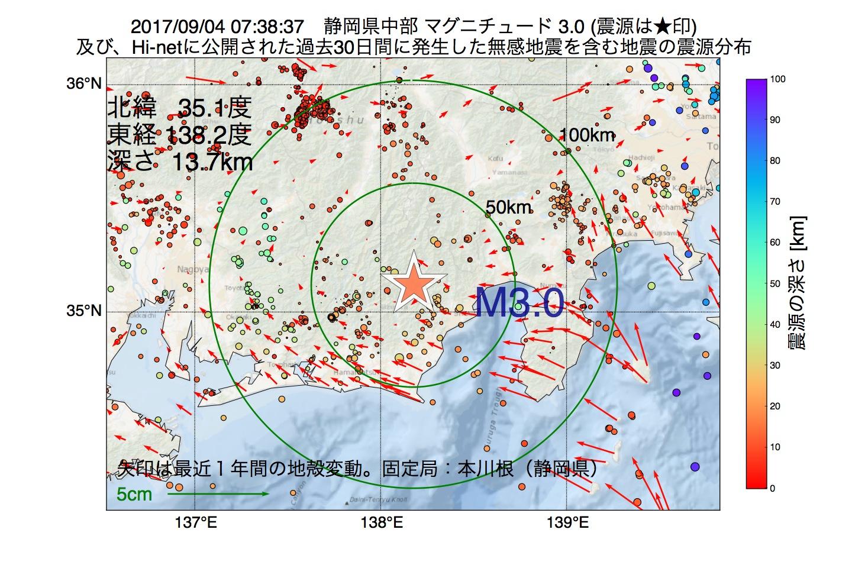 地震震源マップ:2017年09月04日 07時38分 静岡県中部でM3.0の地震