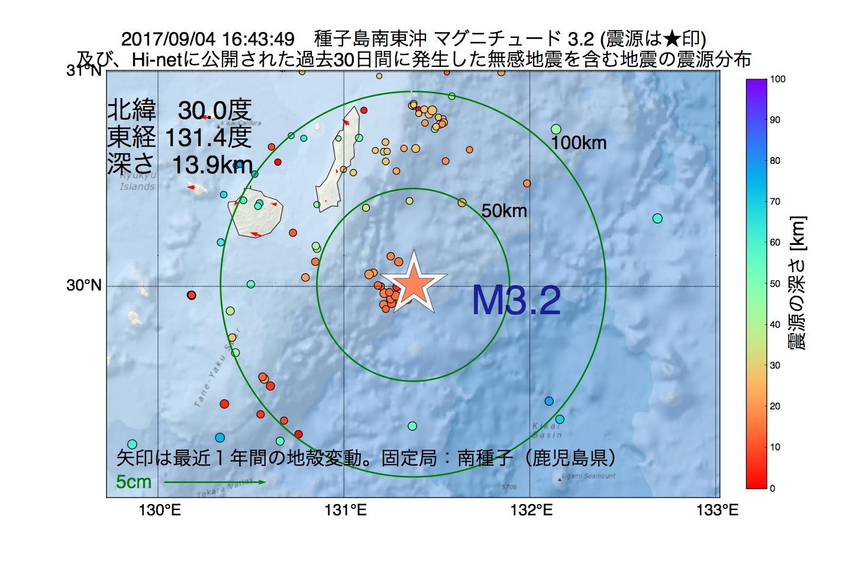 地震震源マップ:2017年09月04日 16時43分 種子島南東沖でM3.2の地震