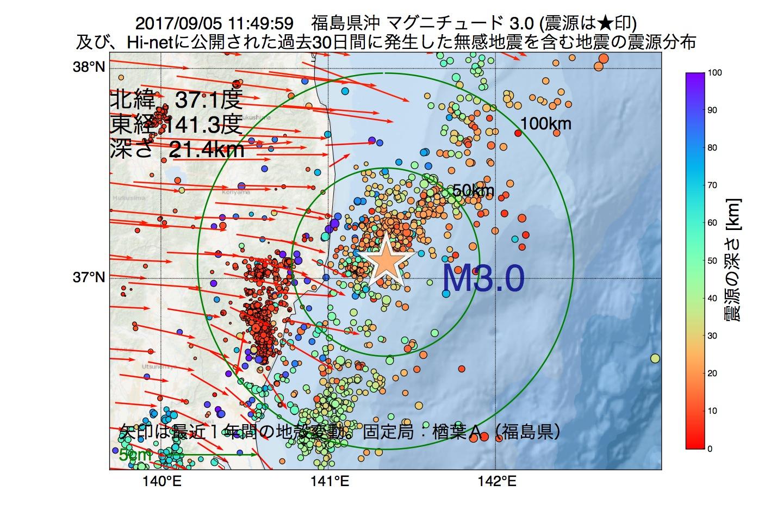 地震震源マップ:2017年09月05日 11時49分 福島県沖でM3.0の地震