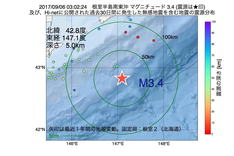 地震震源マップ:2017年09月06日 03時02分 根室半島南東沖でM3.4の地震