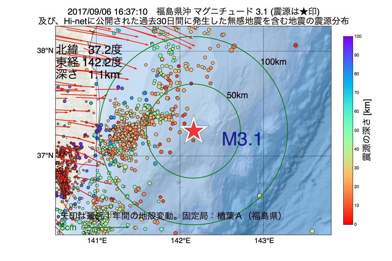 地震震源マップ:2017年09月06日 16時37分 福島県沖でM3.1の地震
