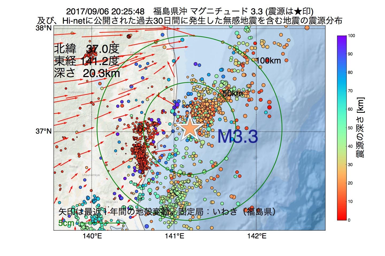地震震源マップ:2017年09月06日 20時25分 福島県沖でM3.3の地震