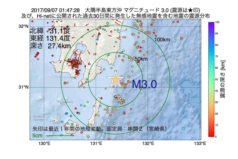地震震源マップ:2017年09月07日 01時47分 大隅半島東方沖でM3.0の地震