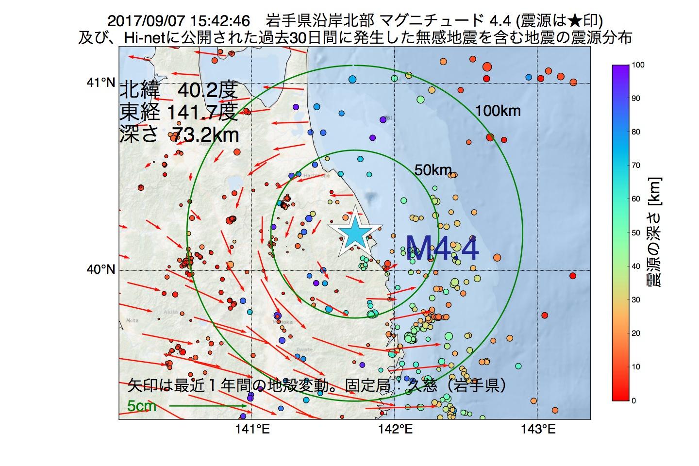 地震震源マップ:2017年09月07日 15時42分 岩手県沿岸北部でM4.4の地震