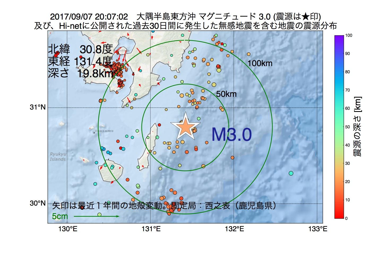 地震震源マップ:2017年09月07日 20時07分 大隅半島東方沖でM3.0の地震