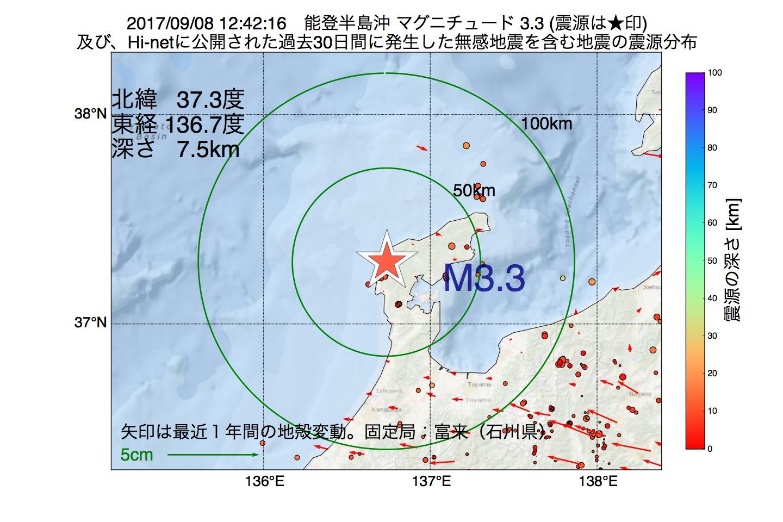 地震震源マップ:2017年09月08日 12時42分 能登半島沖でM3.3の地震