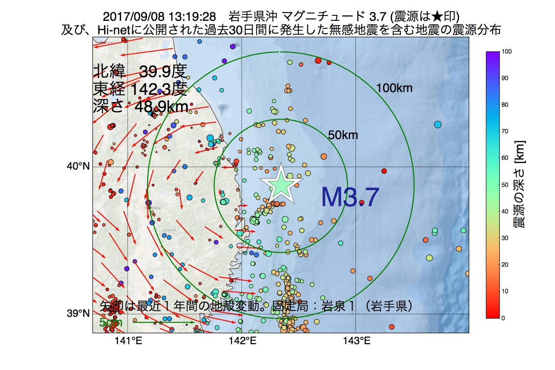 地震震源マップ:2017年09月08日 13時19分 岩手県沖でM3.7の地震