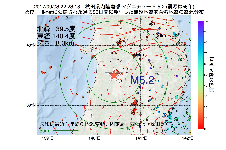 地震震源マップ:2017年09月08日 22時23分 秋田県内陸南部でM5.2の地震
