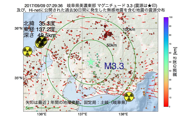 地震震源マップ:2017年09月09日 07時29分 岐阜県美濃東部でM3.3の地震