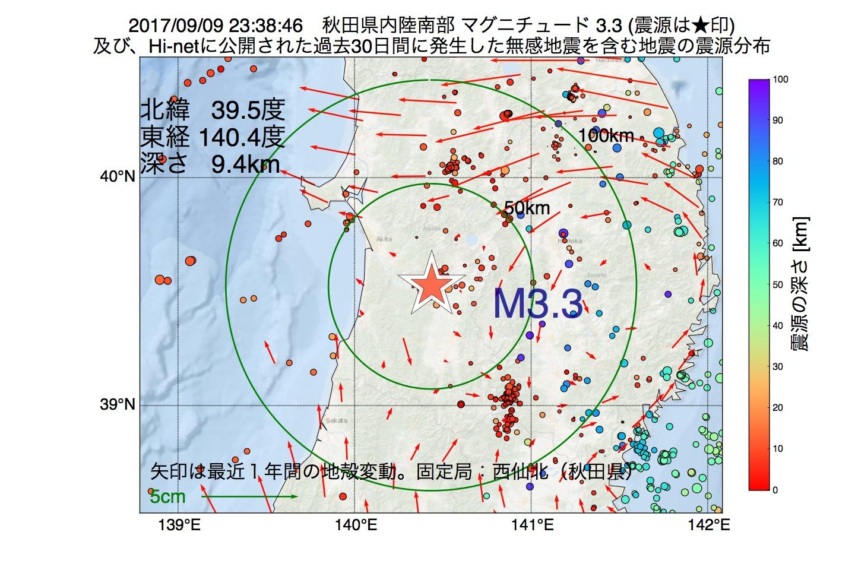 地震震源マップ:2017年09月09日 23時38分 秋田県内陸南部でM3.3の地震