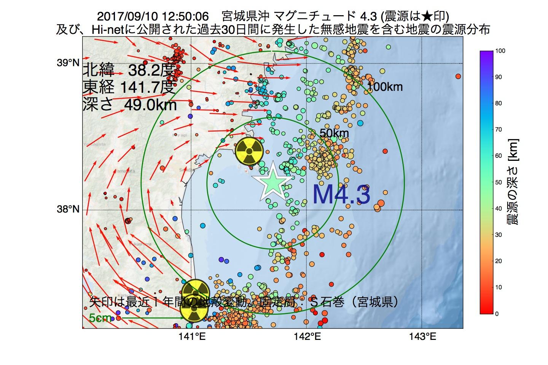 地震震源マップ:2017年09月10日 12時50分 宮城県沖でM4.3の地震
