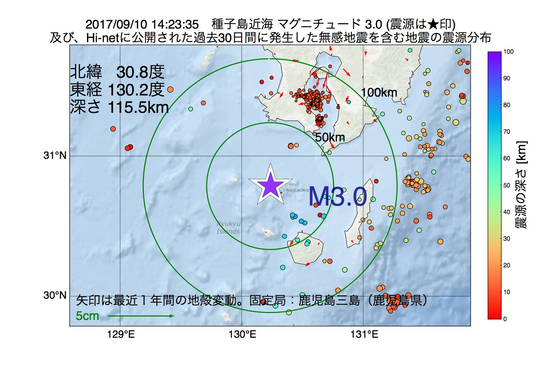 地震震源マップ:2017年09月10日 14時23分 種子島近海でM3.0の地震