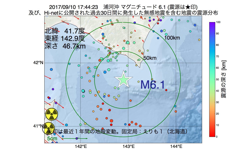 地震震源マップ:2017年09月10日 17時44分 浦河沖でM6.1の地震