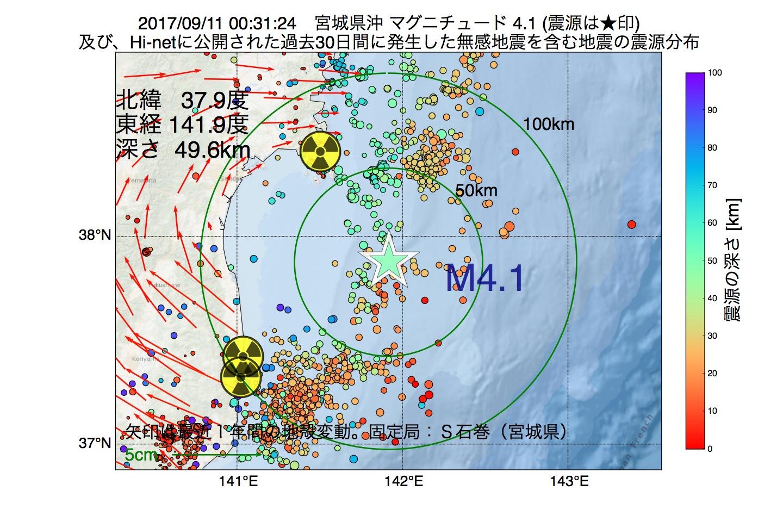 地震震源マップ:2017年09月11日 00時31分 宮城県沖でM4.1の地震