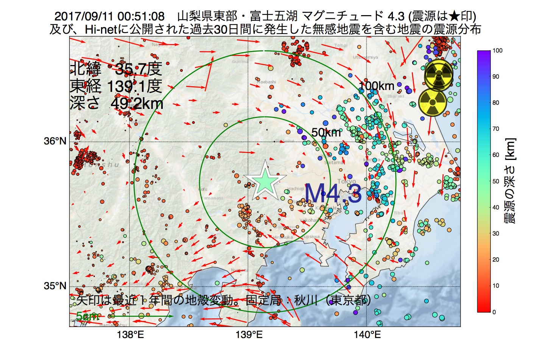 地震震源マップ:2017年09月11日 00時51分 山梨県東部・富士五湖でM4.3の地震