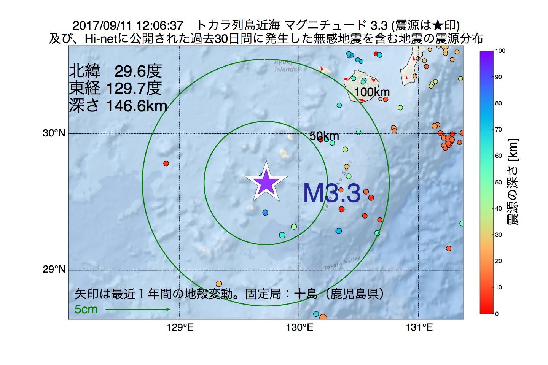 地震震源マップ:2017年09月11日 12時06分 トカラ列島近海でM3.3の地震