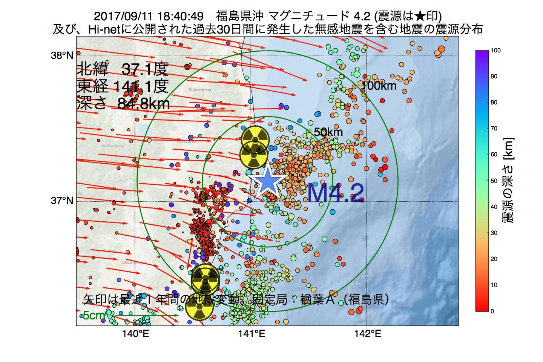 地震震源マップ:2017年09月11日 18時40分 福島県沖でM4.2の地震