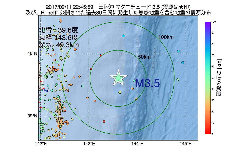 地震震源マップ:2017年09月11日 22時45分 三陸沖でM3.5の地震