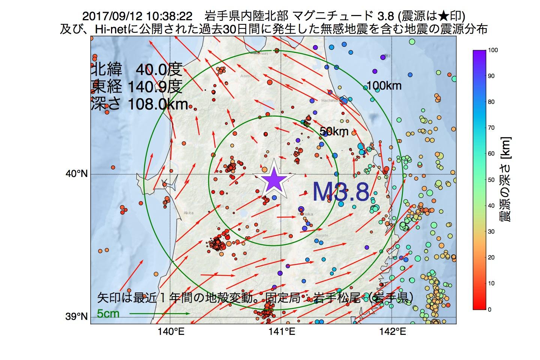 地震震源マップ:2017年09月12日 10時38分 岩手県内陸北部でM3.8の地震