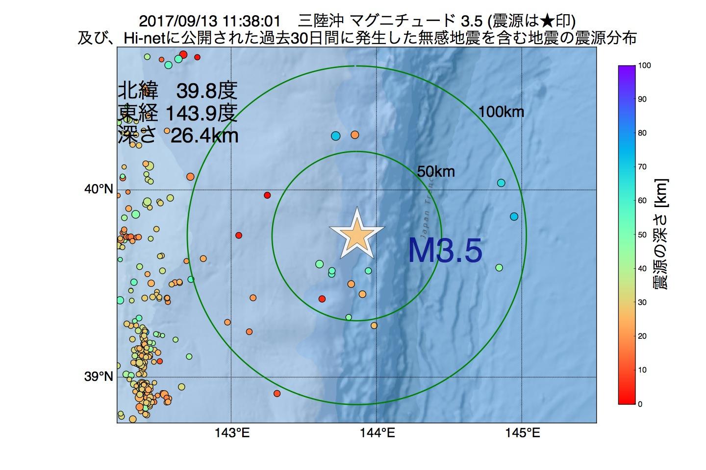 地震震源マップ:2017年09月13日 11時38分 三陸沖でM3.5の地震
