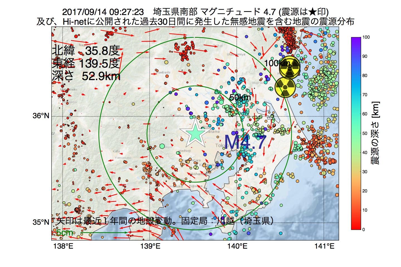 地震震源マップ:2017年09月14日 09時27分 埼玉県南部でM4.7の地震