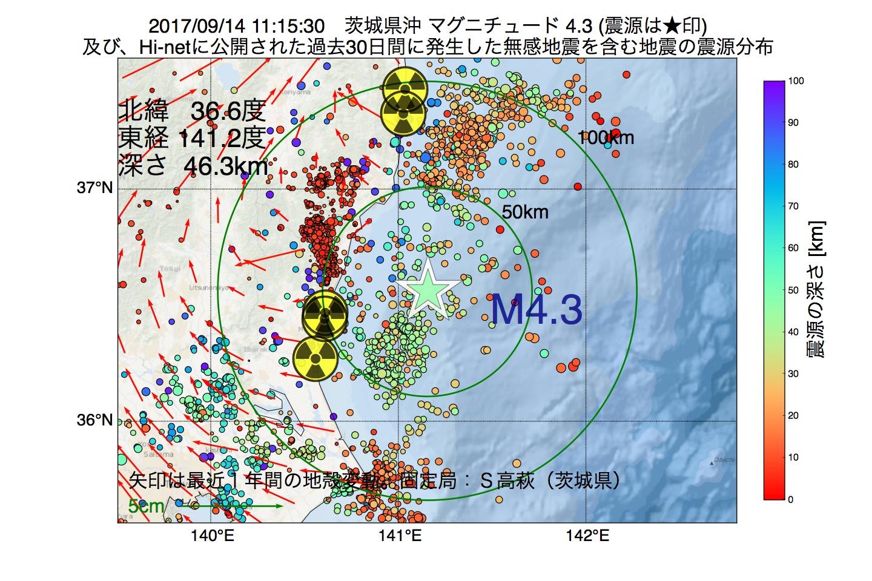 地震震源マップ:2017年09月14日 11時15分 茨城県沖でM4.3の地震