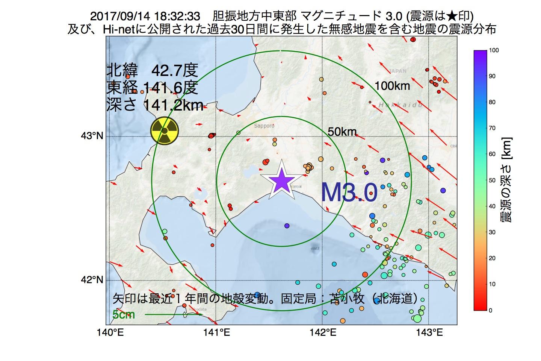地震震源マップ:2017年09月14日 18時32分 胆振地方中東部でM3.0の地震